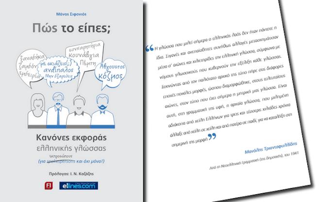 «Πως το είπες;» - Κανόνες εκφοράς της Ελληνικής γλώσσας (δωρεάν ebook)