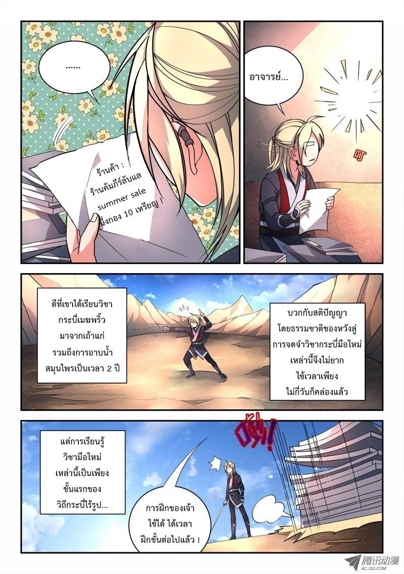 อ่านการ์ตูน Spirit Blade Mountain 78 ภาพที่ 5