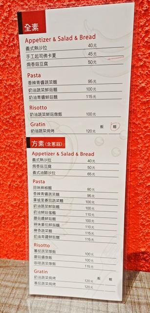 I'm pasta新莊店素食菜單