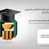 وظائف البنك الاهلى المصرى للخريجين الجدد عام 2013 و 2014 و 2015 و 2016
