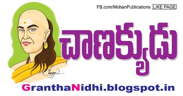 చాణక్యుడు Chanakya Kauṭilya Vishnugupta Arthashastra Maurya Empire Chandragupta Chanakya Dhamana Niti Chanakya Niti bhakthi pustakalu bhakti pustakalu bhakthipustakalu bhaktipustakalu