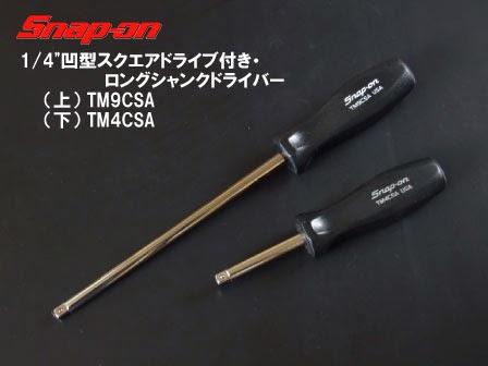 snap-onスナップオン TM4CSA TM9CSA ロングシャンクドライバーはラチェットレンチの延長部品。前端には凸後端には凹がありエクステンションバーの代わりとして使う事も可能。ソケットレンチの駒が使えるドライバーと言ったところでしょうか
