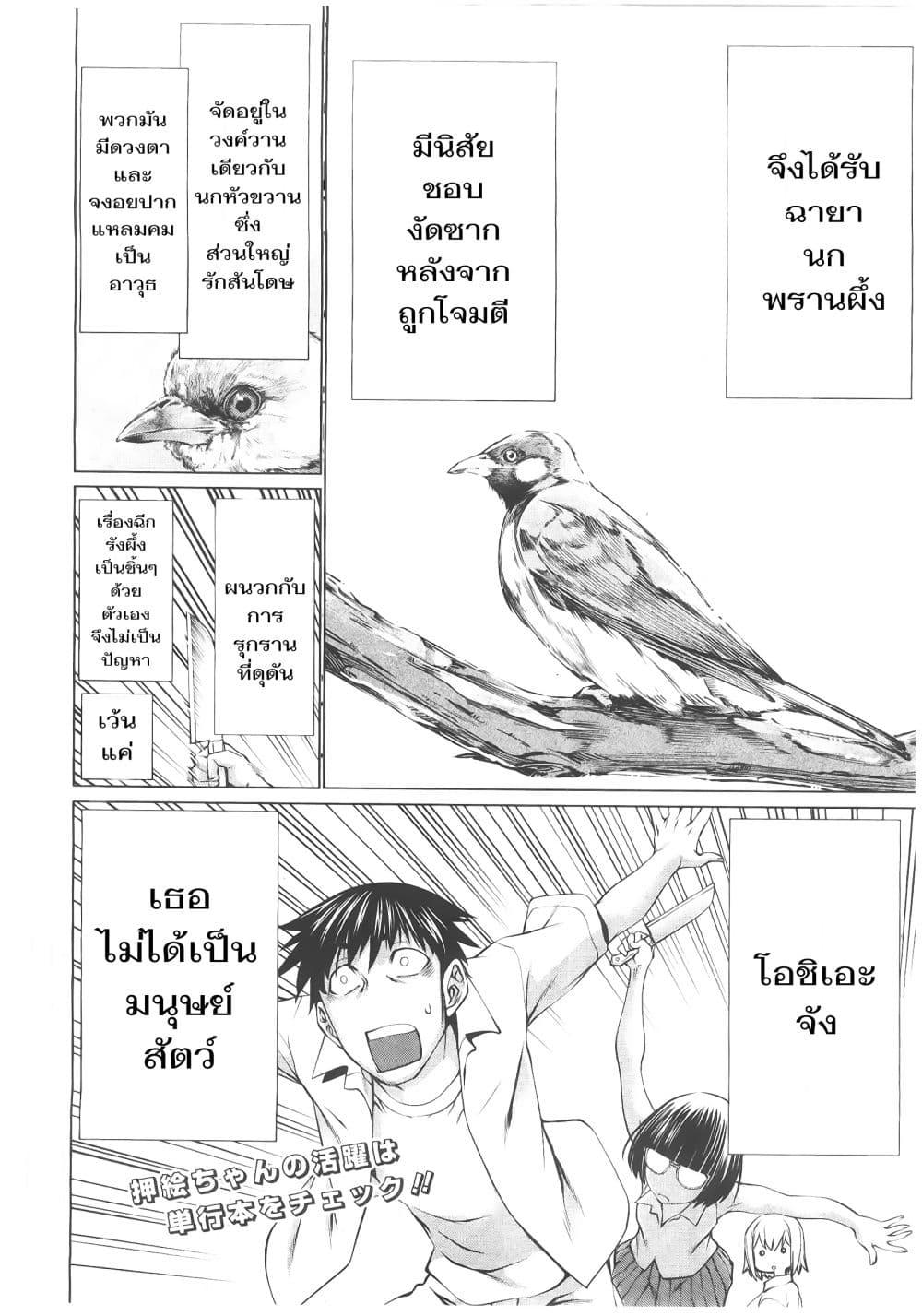 อ่านการ์ตูน Killing Bites ตอนที่ 69 หน้าที่ 37
