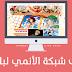 قالب شبكة الأنمي بلوجر عربي ومتجاوب