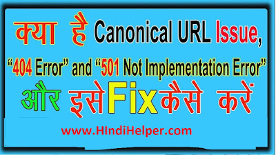Canonical URL issue / Errors कैसे solve करे?