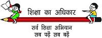 Sarva Shiksha Abhiyan, SSA, Orissa, Odisha, freejobalert, Latest Jobs, 12th, Teacher, Accountant, ssa odisha logo