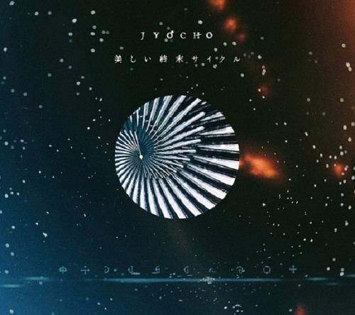 JYOCHO - UTSUKUSHII SHUMATSU CYCLE