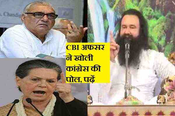 cbi-officer-mulinja-narayanan-exposed-congress-ram-rahim-case