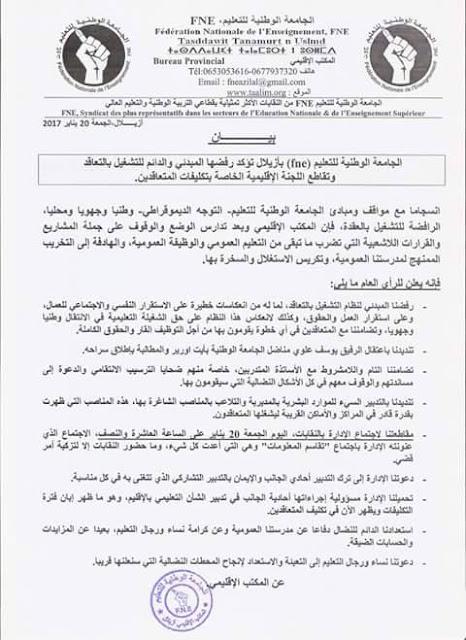 الجامعة الوطنبة للتعليم تقاطع اللجنة الإقليمية الخاصة بتكليفات المتعاقدين