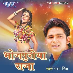 Bhojpuriya Raja - Evergreen Bhojpuri album