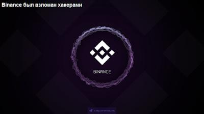 Binance был взломан хакерами