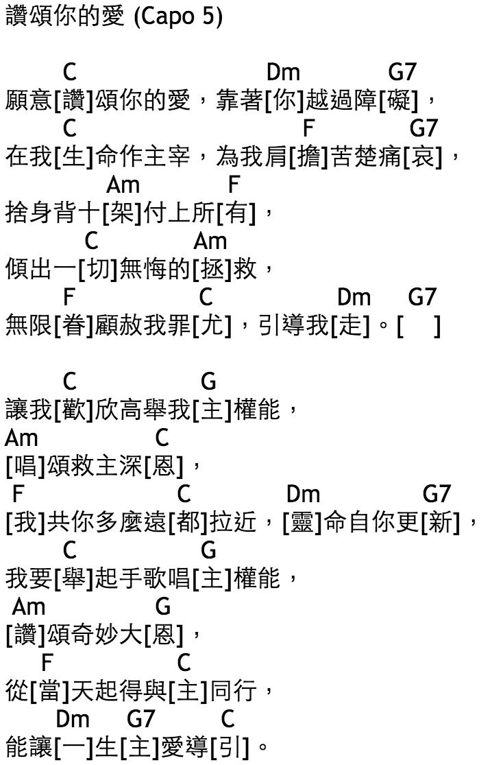 讚頌你的愛 [#Chord] [052] [#敬拜詩歌100首] [#粵] [#詩歌] [#安慰與引導] | JesusLovesHK