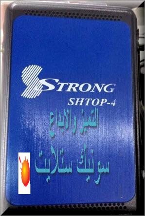 فلاشة الاصلية سترونج STRONG SHTOP-4 HD MINI