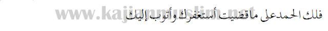 Falakal Hamdu Alama Qodoit
