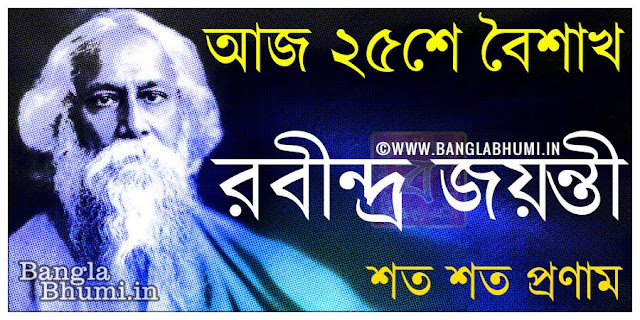 Rabindranath Tagore Birthday Wish Wallpapers