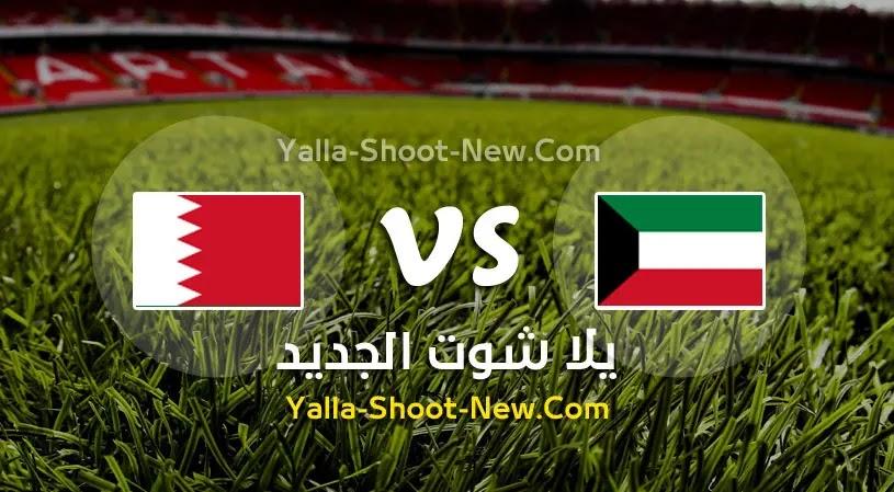 مباراة الكويت والبحرين