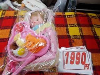 中古品のぽぽちゃんセットは1990円です。