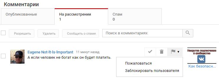 Комментарии на YouTube - 3 вкладки