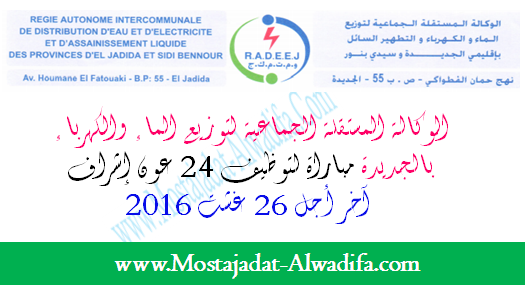 الوكالة المستقلة الجماعية لتوزيع الماء والكهرباء بالجديدة مباراة لتوظيف 24 عون إشراف آخر أجل 26 غشت 2016