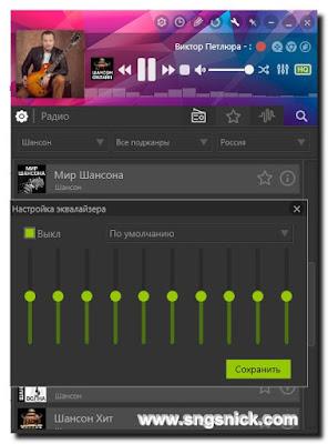PCRadio Premium 5.0.2 - Эквалайзер