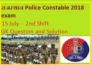 rajasthan police 2018 exam gk paper