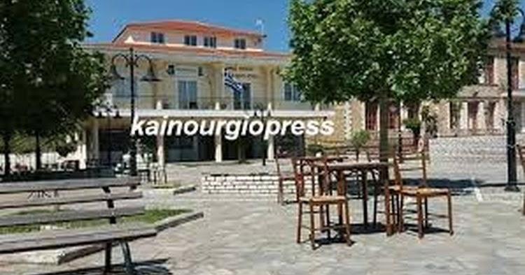 Αποτέλεσμα εικόνας για kainourgiopress κοινότητα