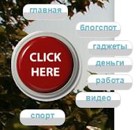 кнопка меню для блога круглая