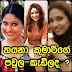Sri Lankan Popular Actress Nayana Kumari Family Case