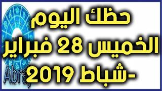 حظك اليوم الخميس 28 فبراير-شباط 2019