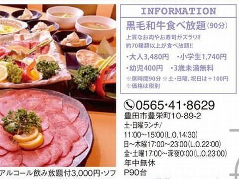 雑誌情報 アジト豊田店