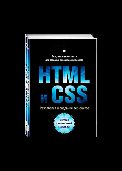 Html учебник по созданию сайта скачать официальный сайт кузбасской энергосетевой компании