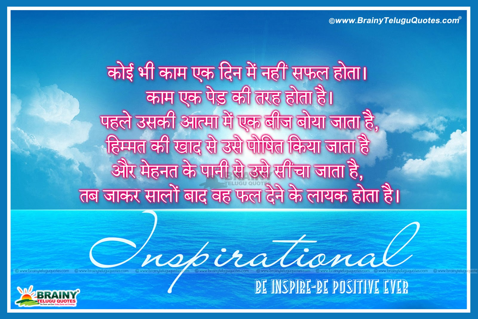 Gud Mrng Hindi Subh Din Wishes with Happiness ...