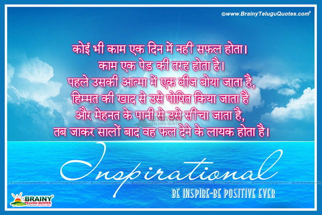 Famous hindi good mrng message  with pics, famous hindi gud mrng msg for friends with pics, Tp Inspiring Good Morning Quotes and Thoughts images, Inspirational good morning hindi messages for whatsapp groups, Attitude quotes in hindi language with good morning pics,Famous Hindi Suvichar Images for Morning, Latest Inspirational Suvichar Wallpapers HD, Best of Hindi Suvichar with Inspiring Quotes in Hindi font, Top 10 Suvichar in Hindi Language, Suvichar Images and Messages in Hindi Language, Whatsapp Suvichar for Friends in Hindi, Good Evening Suvichar Quotes and Sayings