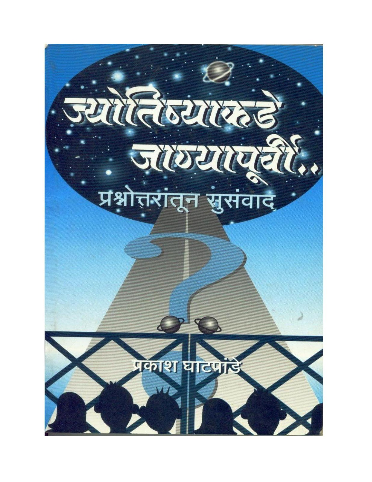 Sampurna chaturmas book pdf
