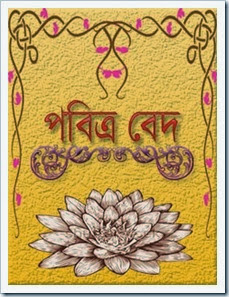 Download All Vedas Book in Bengali PDF