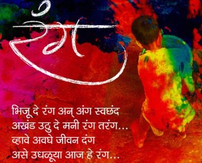 Happy-holi-status-in-Marathi
