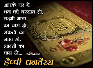 Happy-Dhanteras-wishes-