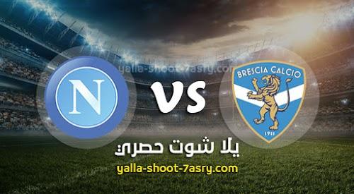 نتيجة مباراة بريشيا ونابولي اليوم الجمعه بتاريخ 21-02-2020 الدوري الايطالي
