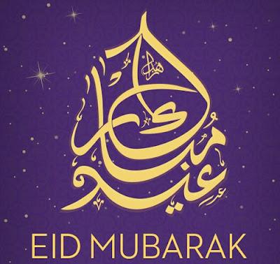 eid mubarak arabic