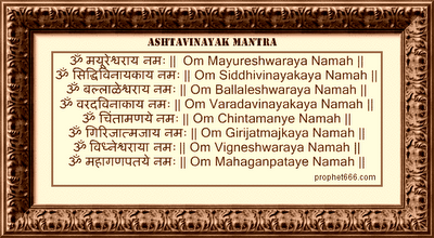 Ashtavinayak Mantra of Ganpati