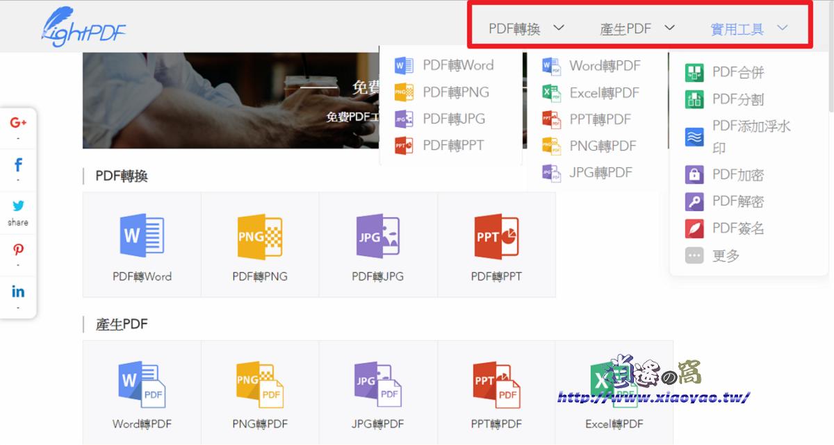 LightPDF 免費的線上 PDF 工具