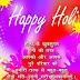 TOP 10 HAPPY HOLI STATUS ,SHAYRI,JOKES ,WISHES ,SMS FOR WHATAPP,FB  IN HINDI 2018