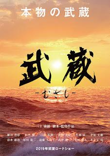 Download Musashi (Japanese Movie)
