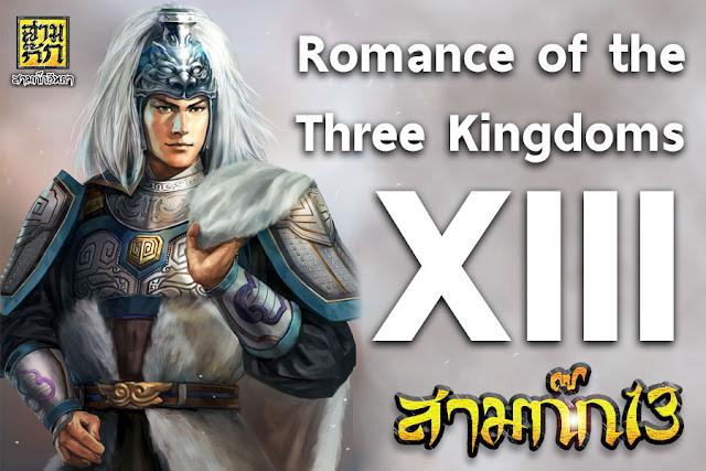 RTK13 : Update ข่าว ม.ค.59