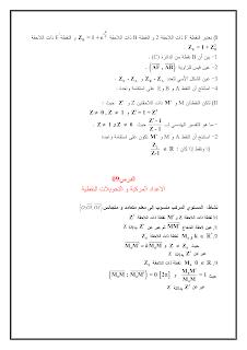 المعادلات التحويلات النقطية مجموعة الأعداد 3-min.png