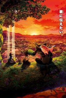 Pokemon Movie 23: Coco