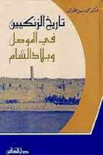كتاب تاريخ الزنكيين في الموصل وبلاد الشام 521-630 هـ