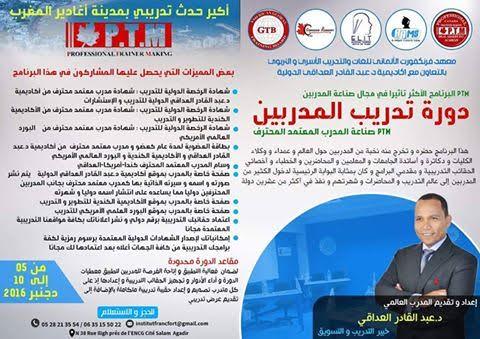 أكبر حدث تدريبي بمدينة اكادير:للراغبين في امتهان التدريب