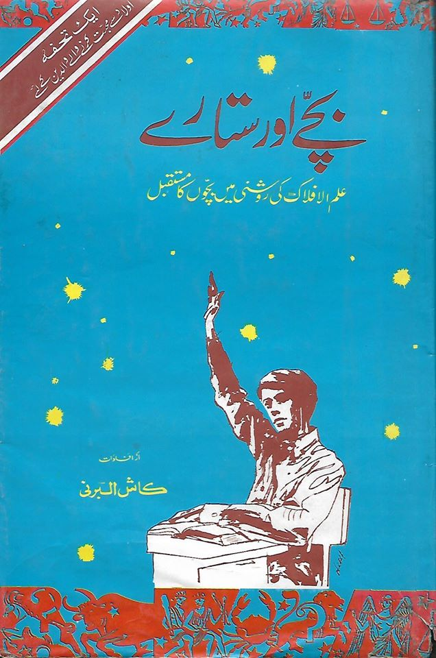 Urdu ilm ul pdf in adad