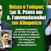 Πιέζει ο Τσίπρας (με Β. Ρέστη και Δ. Γιαννακόπουλο) τον Αλαφούζο (photos)